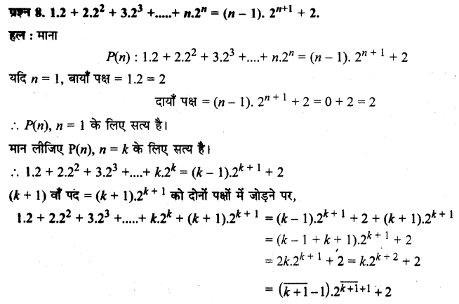 UP Board Solutions for Class 11 Maths Chapter 4 Principle of Mathematical Induction 4.1 8