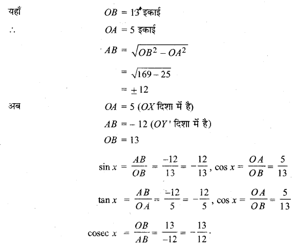 UP Board Solutions for Class 11 Maths Chapter 3 Trigonometric Functions 3.2 4.1