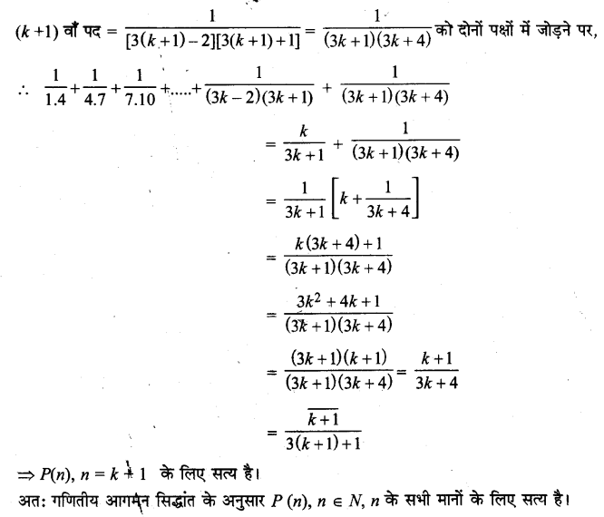 UP Board Solutions for Class 11 Maths Chapter 4 Principle of Mathematical Induction 4.1 16.1