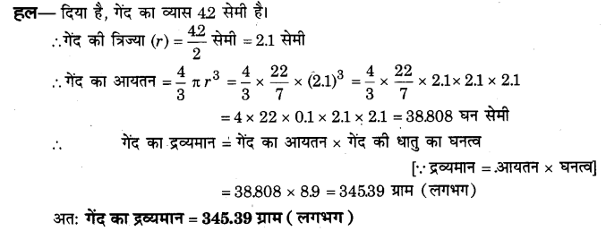 NCERT Solutions for Class 9 Maths Chapter 13 Surface Areas and Volumes (Hindi Medium) 13.8 3
