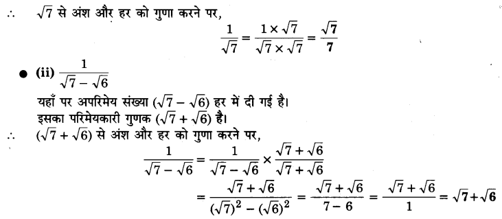 UP Board Solutions for Class 9 Maths Chapter 1 Number systems 1.5 5.1