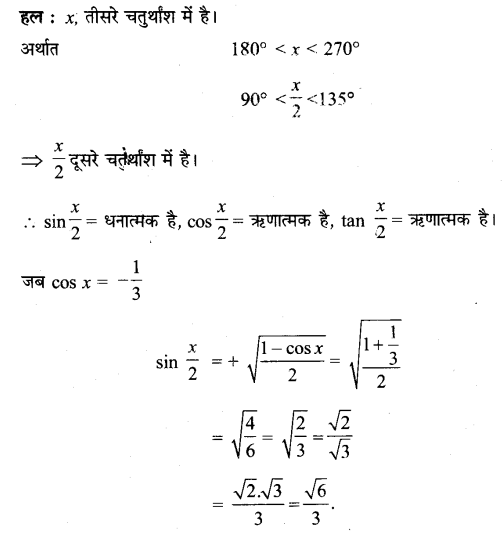 UP Board Solutions for Class 11 Maths Chapter 3 Trigonometric Functions 9