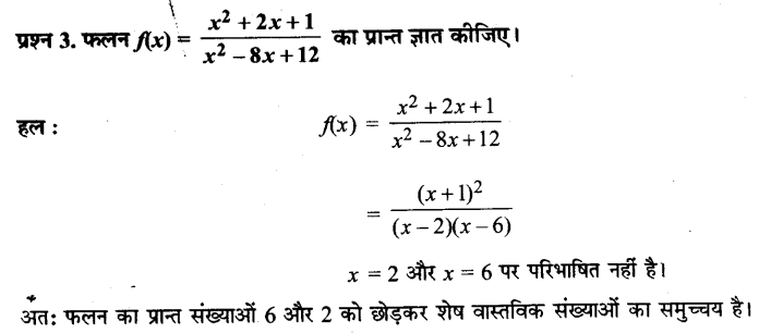 UP Board Solutions for Class 11 Maths Chapter 2 Relations and Functions 3