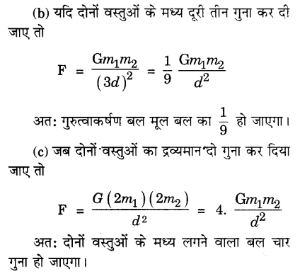 UP Board Solutions for Class 9 Science Chapter 10 Gravitation 160 6.1
