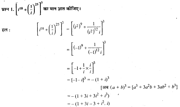 UP Board Solutions for Class 11 Maths Chapter 5 Complex Numbers and Quadratic Equations 1