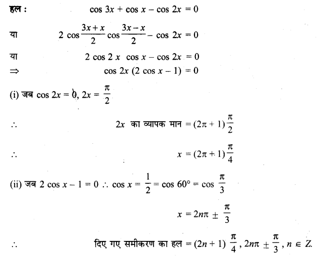 UP Board Solutions for Class 11 Maths Chapter 3 Trigonometric Functions 3.4 6