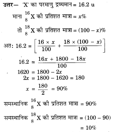 UP Board Solutions for Class 9 Science Chapter 4 Structure of the Atom 61 11