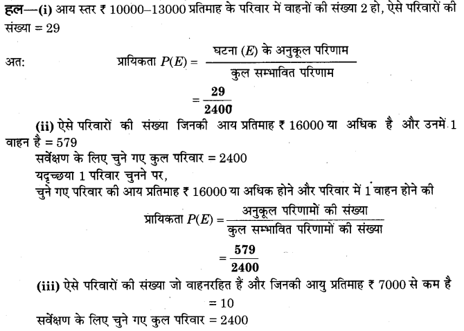 NCERT Solutions for Class 9 Maths Chapter 15 Probability (Hindi Medium) 15.1 5.1