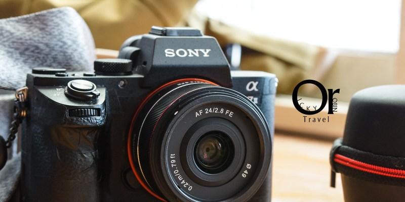 攝影鏡頭評測 三陽光學 Samyang AF 24mm F2.8 FE 解析,平價廣角街拍利器,最大光圈 f2.8,支援 Sony E接環自動對焦