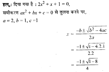 UP Board Solutions for Class 11 Maths Chapter 5 Complex Numbers and Quadratic Equations 5.3 2