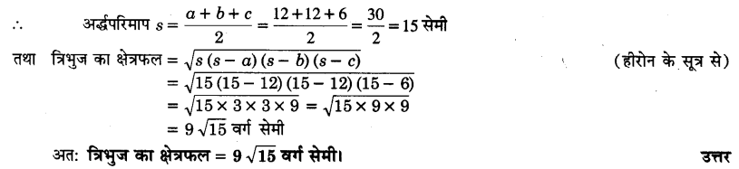 UP Board Solutions for Class 9 Maths Chapter 12 Heron's Formula 12.1 6