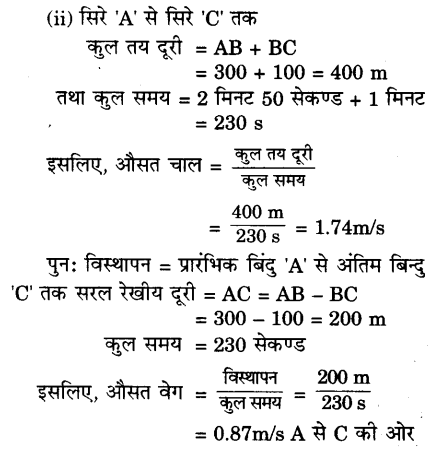UP Board Solutions for Class 9 Science Chapter 8 Motion 125 2.1