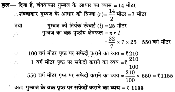 NCERT Solutions for Class 9 Maths Chapter 13 Surface Areas and Volumes (Hindi Medium) 13.3 6