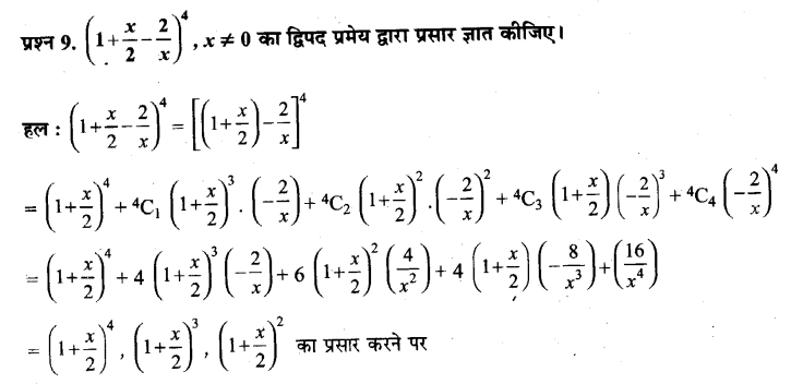 UP Board Solutions for Class 11 Maths Chapter 8 Binomial Theorem 9