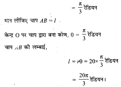 UP Board Solutions for Class 11 Maths Chapter 3 Trigonometric Functions 3.1 5.1