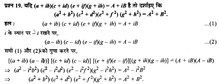 UP Board Solutions for Class 11 Maths Chapter 5 Complex Numbers and Quadratic Equations 19