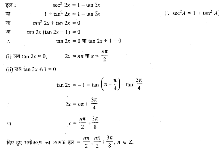 UP Board Solutions for Class 11 Maths Chapter 3 Trigonometric Functions 3.4 8