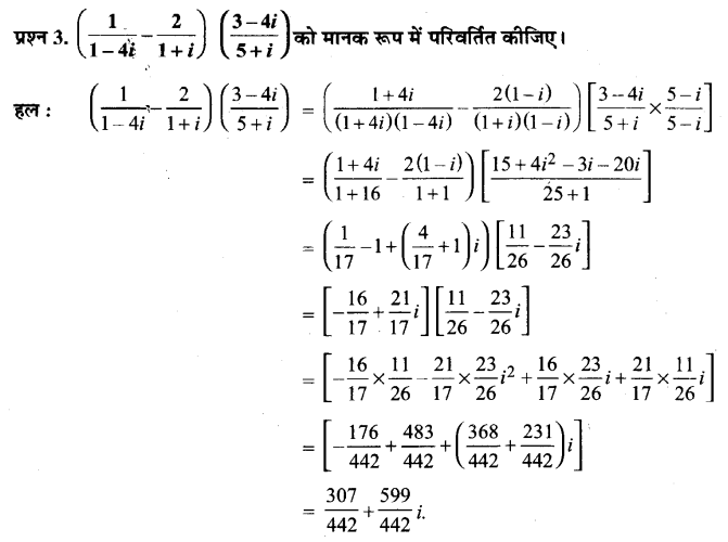 UP Board Solutions for Class 11 Maths Chapter 5 Complex Numbers and Quadratic Equations 3