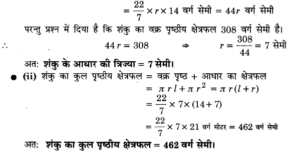 UP Board Solutions for Class 9 Maths Chapter 13 Surface Areas and Volumes 13.3 3