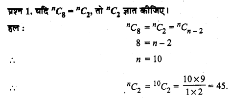 UP Board Solutions for Class 11 Maths Chapter 7 Permutations and Combinations 7.4 1