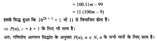 UP Board Solutions for Class 11 Maths Chapter 4 Principle of Mathematical Induction 4.1 20.1