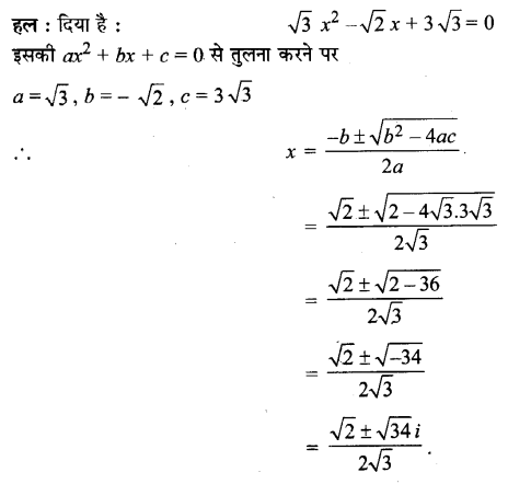 UP Board Solutions for Class 11 Maths Chapter 5 Complex Numbers and Quadratic Equations 5.3 8