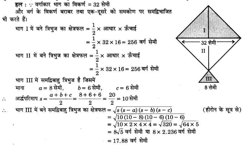 UP Board Solutions for Class 9 Maths Chapter 12 Heron's Formula 12.2 7