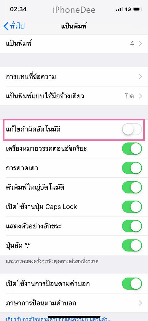 iPhone-Auto-Correction03