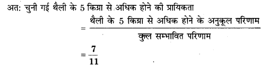 NCERT Solutions for Class 9 Maths Chapter 15 Probability (Hindi Medium) 15.1 11