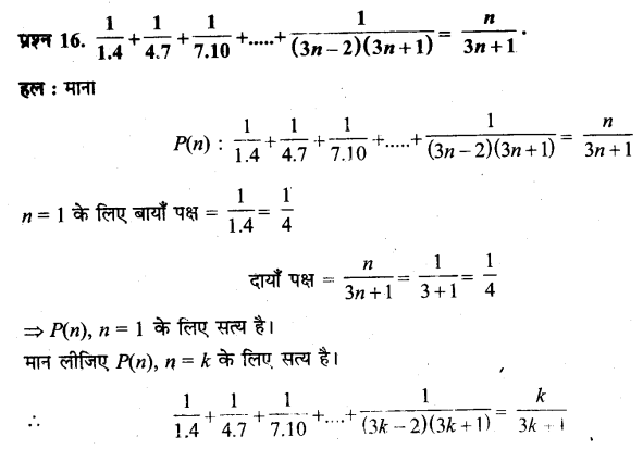 UP Board Solutions for Class 11 Maths Chapter 4 Principle of Mathematical Induction 4.1 16