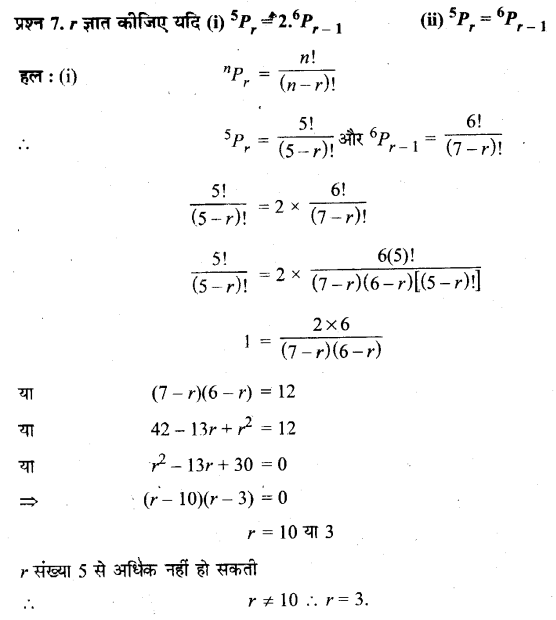 UP Board Solutions for Class 11 Maths Chapter 7 Permutations and Combinations 7.3 7