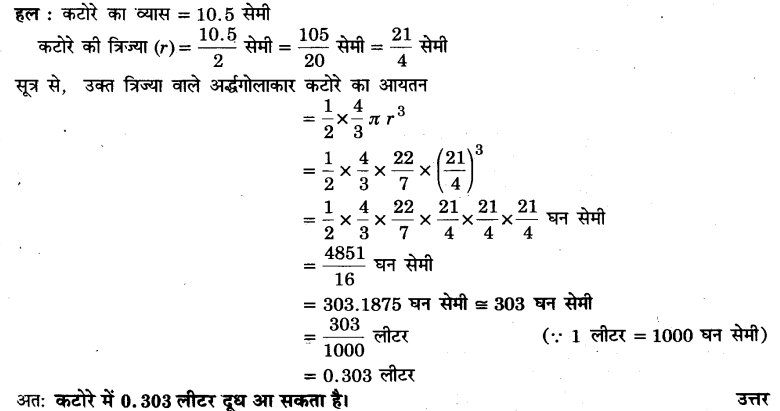 UP Board Solutions for Class 9 Maths Chapter 13 Surface Areas and Volumes 13.8 5