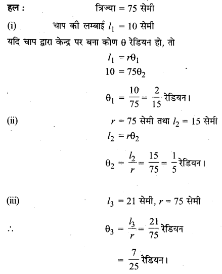 UP Board Solutions for Class 11 Maths Chapter 3 Trigonometric Functions 3.1 7