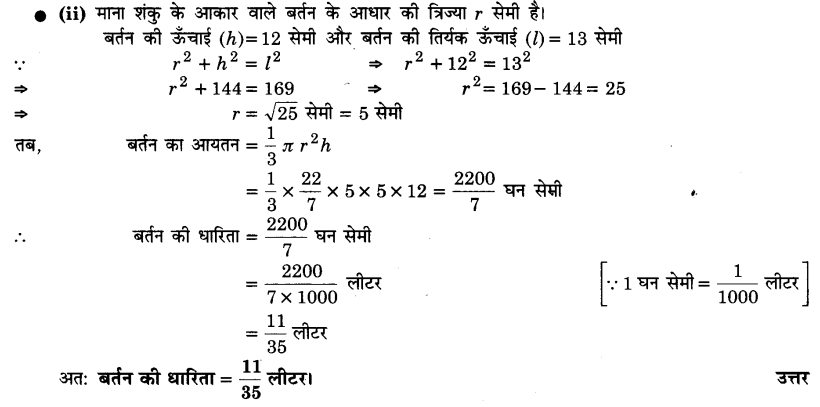 UP Board Solutions for Class 9 Maths Chapter 13 Surface Areas and Volumes 13.7 2.1