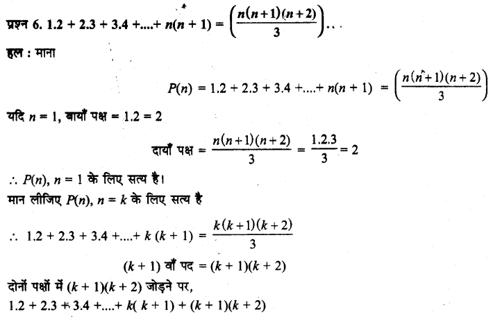 UP Board Solutions for Class 11 Maths Chapter 4 Principle of Mathematical Induction 4.1 6