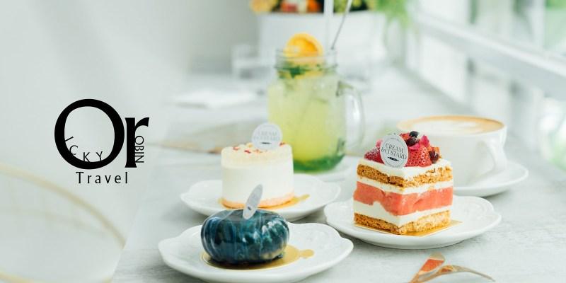 市政府美食 新加坡人氣甜點台灣也吃到囉!迷幻系星采鏡面蛋糕、草莓蛋糕裡竟有冰涼西瓜片令人驚喜-Cream&Custard