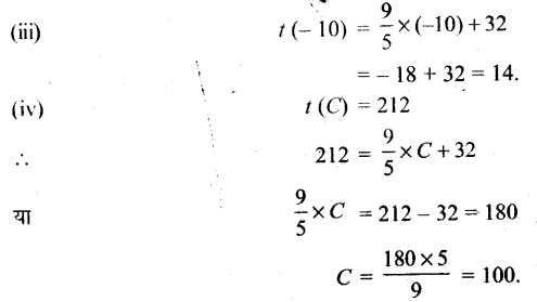 UP Board Solutions for Class 11 Maths Chapter 2 Relations and Functions 2.3 4.1