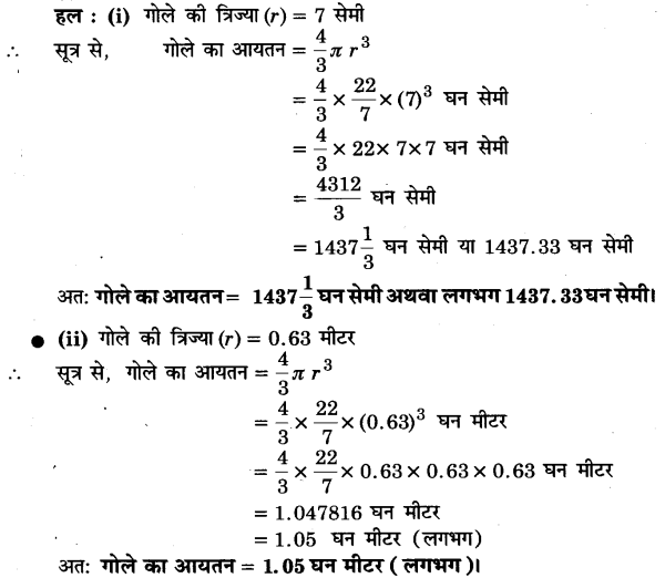 UP Board Solutions for Class 9 Maths Chapter 13 Surface Areas and Volumes 13.8 1