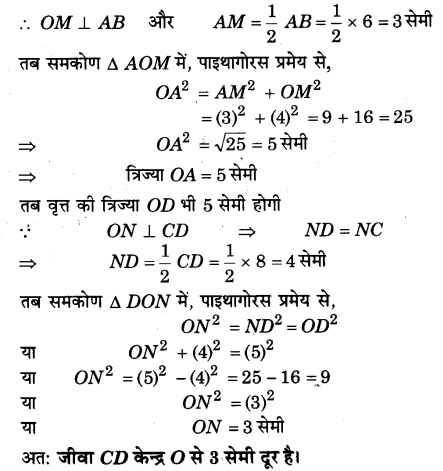 NCERT Solutions for Class 9 Maths Chapter 10 (Hindi Medium) 10.6 3.1