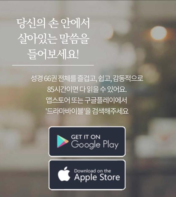드라마 바이블 - 성경을 드라마처럼 읽어주는 사이트4