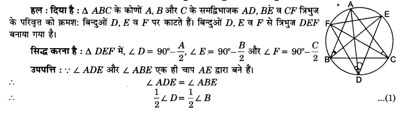 UP Board Solutions for Class 9 Maths Chapter 10 Circle 10.6 8