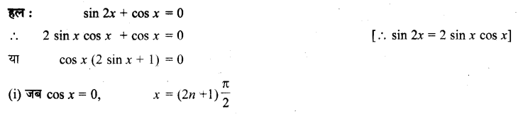 UP Board Solutions for Class 11 Maths Chapter 3 Trigonometric Functions 3.4 7