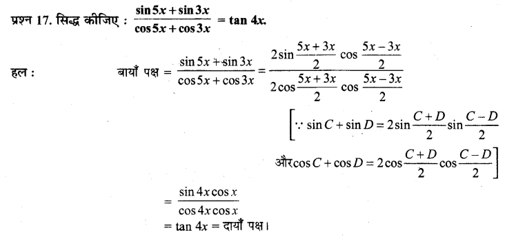 UP Board Solutions for Class 11 Maths Chapter 3 Trigonometric Functions 3.3 17