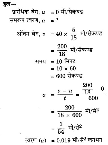 UP Board Solutions for Class 9 Science Chapter 8 Motion 114 3