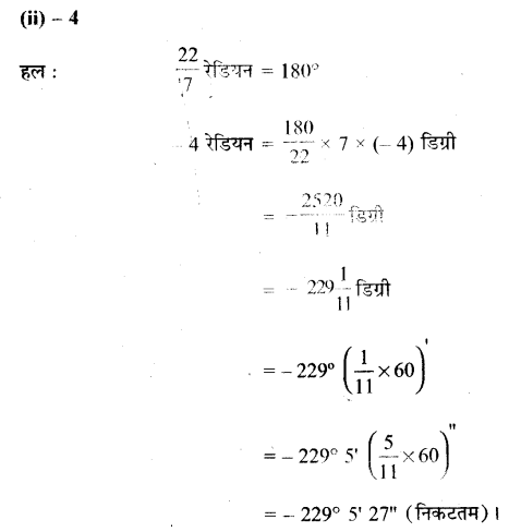 UP Board Solutions for Class 11 Maths Chapter 3 Trigonometric Functions 3.1 2.1