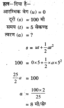 UP Board Solutions for Class 9 Science Chapter 8 Motion A 1