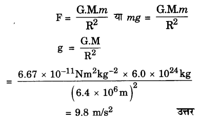UP Board Solutions for Class 9 Science Chapter 10 Gravitation 160 8