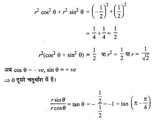 UP Board Solutions for Class 11 Maths Chapter 5 Complex Numbers and Quadratic Equations 13.1