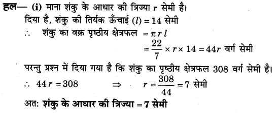 NCERT Solutions for Class 9 Maths Chapter 13 Surface Areas and Volumes (Hindi Medium) 13.3 3