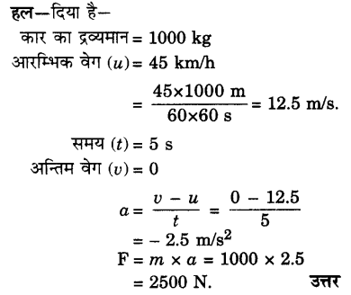 UP Board Solutions for Class 9 Science Chapter 9 Force and Laws of Motion A 2